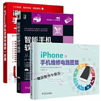 iPhone手机维修电路图集+ iPhone手机+智能手机软硬件维修从入门到精通 玩转手机维修教程新手学修手机安卓苹果