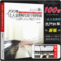 【正版】钢琴曲谱流行歌曲 成人自学100首让人安静的流行钢琴曲简化 初学者流行音乐书 梦中的婚礼钢琴谱 流行歌曲大全