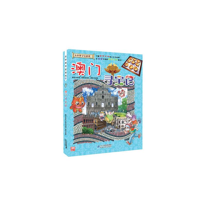 我的第一本大中华寻宝漫画书(22 ) 澳门寻宝记ISBN:9787556828890 我的第一本大中华寻宝漫画书(22 ) 澳门寻宝记