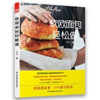 ��W面包�p松做 子石; �P凰空�g 出品江�K�P凰科�W技�g出版社9787571301491
