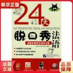 24天脱口秀法语:漫画多媒体互动学习版(附赠1张CD) (法)博杰译 9787561925430 北京语言大学出版社