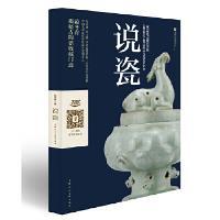 说瓷:汝窑发现者范冬青著 揭秘古陶瓷收藏'门道'。 范冬青 上海人民美术出版社 9787558609664