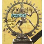 永恒的轮回 印度神话 时代生活图书公司,刘晓晖,杨燕 中国青年出版社 9787500650621 『新华书店 稀缺收藏
