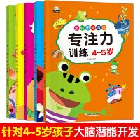 全脑思维游戏4-5岁 共5册(套装)