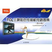 TCL彩色电视机电路图集(第10集) 9787115156600 人民邮电出版社