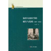 西方思想文化史研究丛书:加拿大国庆节的诞生与发展(1867-1942) 朱联璧; 复旦大学出版社 9787309133