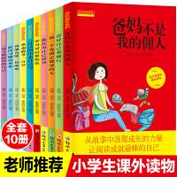 10册儿童励志书籍故事书6-10岁 好孩子成长读本做棒的自己小学生课外阅读书籍 一二年级小故事大道理一年级课外书二三年