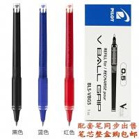 百乐笔芯 百乐中性笔笔芯替换芯BLS-VBG5 百乐BLN-VBG5替芯 0.5mm
