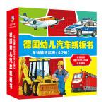 正版全新 交通工具《 德国幼儿汽车纸板书》智力开发认知(全2册)