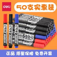 50支得力记号笔黑色油性笔粗头大容量大头笔单头马克笔学生用美术勾线笔儿童绘画不可擦油漆涂鸦笔防水不掉色