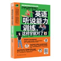 【正版现货】英语听说能力训练,这样学就对了2 [英]欧文 丁宥榆 易人外语 凤凰含章 出品 9787553777092