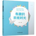 【正版直发】有趣的折纸时光 沈晓吉 9787519831189 中国电力出版社