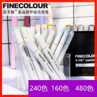 FINECOLOUR法卡勒一代单支马克笔240色二代马克笔160色三代马克笔480色单支绘画动漫服装设计学生马克笔