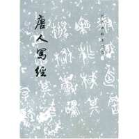 唐人���《�v代碑帖法���x》���M 文物出版社9787501012039【�o�n售后】