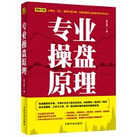 理财学院系列:专业操盘原理