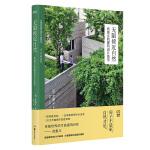 无限接近自然(BBC、CNN眼中改变越南的建筑师 普利兹克奖热门人选武重义作品集)