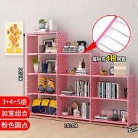 塑料卧室厨房客置物架宿舍多层杂物储物架收纳省空间架子简易书架 5层+4层+3层(粉色 大号