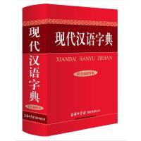 正版现货 现代汉语字典(彩色插图本)商务印书馆国际有限公司