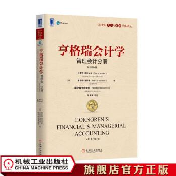 1763163|亨格瑞会计学:管理会计分册(第4版)(Nobles) 管理 机械工业出版社正版书籍