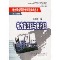 【正版现货】电力变压器与电抗器/电力设备预防性试验技术丛书 吴锦华 9787508314570 中国电力出版社