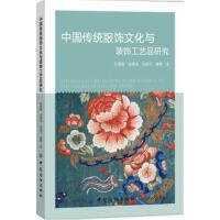 【正版直发】中国传统服饰文化与装饰工艺品研究 张媛媛 9787518041428 中国纺织出版社