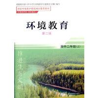 【新书店正版】环境教育(第二版)高二上环境保护部9787511122940中国环境出版社