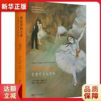 阿波罗的天使:芭蕾艺术五百年 [美]珍妮弗・霍曼斯 9787213091407 浙江人民出版社 新华正版 全国70%城
