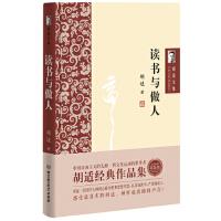 胡适文集:读书与做人 胡适 北京理工大学出版社 9787568224659