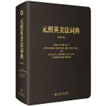 元照英美法词典(缩印版)