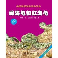 海洋动物探秘故事丛书――绿海龟和红海龟