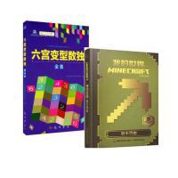 正版 我的世界书 新手导航 乐高生存指南漫画书+ 六宫变型数独全集小学生游戏版攻略书中文版全套 Minecraft游戏
