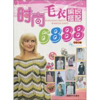 【正版新书直发】时尚毛衣编织搭配6888洋洋9787807055303成都时代出版社