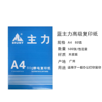 主力a4纸70g打印复印纸80g单包500张A4打印白纸整箱办公用品