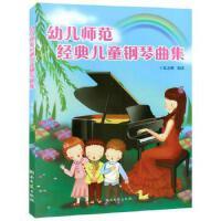 【全新直发】幼儿师范经典儿童钢琴曲集 夏志刚 编著