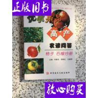 [二手旧书9成新]优质果品高产农谚问答――柿子石榴分册 /张廓玉?