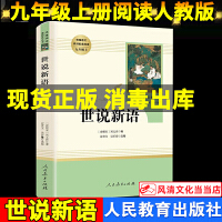 世说新语人民教育出版社 9年级上册语文指定/教育部推荐书目
