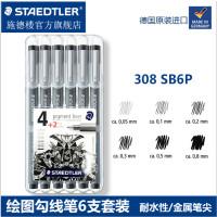 德国施德楼STAEDTLER 308 SB6P绘图针管笔|绘图笔|勾线笔勾边笔