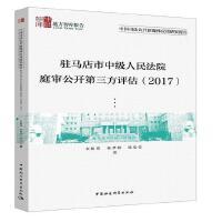 驻马店市中级人民法院庭审公开第三方评估 (2017)