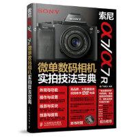 索尼a7/a7R微单数码相机实拍技法宝典广角势力人民邮电出版社9787115362469