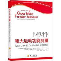 【全新直发】粗大运动功能测量(GMFM-66和GMFM-88)使用手册 (加)黛安娜・J.拉塞尔(Dianne J.R
