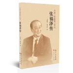 中国工程院院士传记:张福泽传
