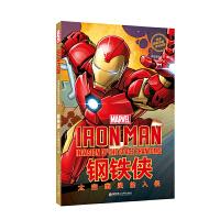 漫威超级英雄双语故事. Iron Man 钢铁侠:太空幽灵的入侵(赠英文音频与单词随身查APP)