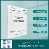 Q/CHD 22-2019 电力安全工作规程 燃机部分