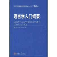 语言学入门纲要/西方语言学原版影印系列丛书