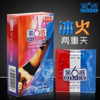 第六感避孕套 冰火一体12只装 安全套 成人用品