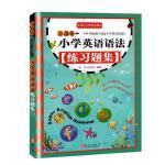 无敌小学英语语法练习题集 彩色语法工具书 8-12岁学生使用 基础语法 活用语法 小学生优选语法宝典 外文出版社