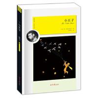 小王子(货号:A3) 9787547725511 北京日报出版社 [法] 圣・埃克絮佩里威尔文化图书专营店