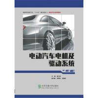 电动汽车电机及驱动系统姜久春,贾慧娟北京交通大学出版社9787512134911