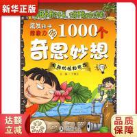 激发孩子想象力的1000个奇思妙想-有趣的植物世界 于秉正 海豚出版社 9787511002488 新华正版 全国85