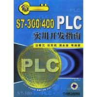 S7300 400PLC实用开发指南边春元 机械工业出版社【正版图书 放心购】